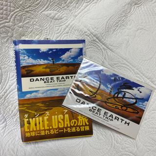 エグザイル トライブ(EXILE TRIBE)のDANCE EARTH BEAT TRIP(アート/エンタメ)