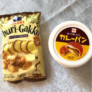 カルディ(KALDI)のKALDI ☆ ぬって焼いたらカレーパン & いぶりがっこオカキ(菓子/デザート)