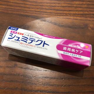 新品 薬用 シュミテクト