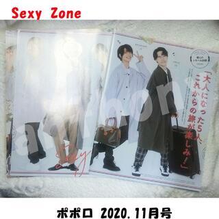 セクシー ゾーン(Sexy Zone)の▼Sexy Zone「ポポロ 2020.11月号」切抜き(音楽/芸能)