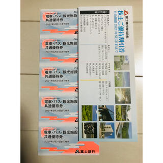 富士急行 株主優待券 一式(遊園地/テーマパーク)