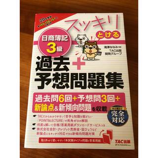 TAC出版 - スッキリとける日商簿記3級過去+予想問題集 2020年度版