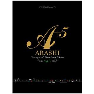 ジャニーズ(Johnny's)の嵐/A+5 Piano Solo Edition Vol.3(楽譜)