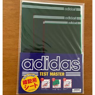 アディダス(adidas)のadidas 暗記用シート TEST MASTER(その他)