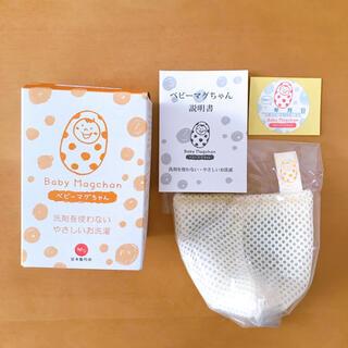 新品⭐︎ ベビーマグちゃん イエロー(洗剤/柔軟剤)