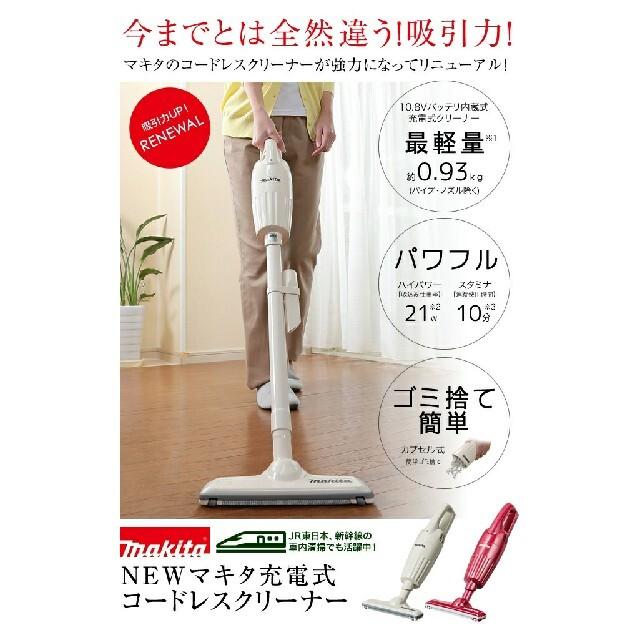 Makita(マキタ)のマキタ コードレスクリーナー ホワイト スマホ/家電/カメラの生活家電(掃除機)の商品写真