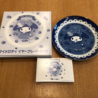 マイメロディ - 2019 マイメロディ イヤープレート お皿 大分銀行コラボ