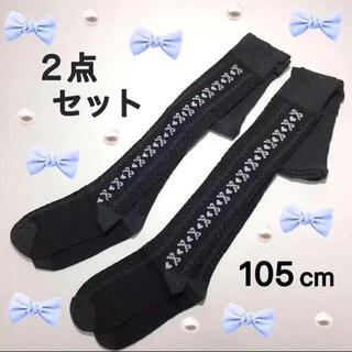 在庫わずか!新品未使用★女の子 リボン柄 タイツ 2点セット105cm(靴下/タイツ)