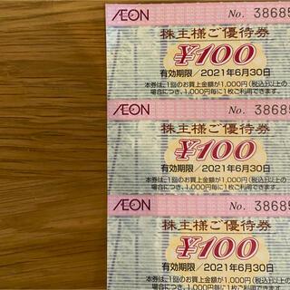 イオン(AEON)のイオン 株主優待 300円分 3月1日発送(フード/ドリンク券)