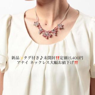 アナイ(ANAYI)の新品✨タグ付き♪未開封‼️定価15,400円 アナイ ネックレス大幅お値下げ‼️(ネックレス)