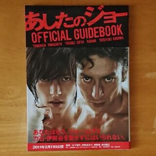 ヤマシタトモヒサ(山下智久)のあしたのジョ-OFFICIAL GUIDEBOOK(アート/エンタメ)