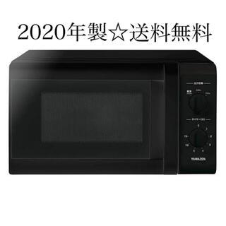 山善 - YAMAZEN☆2020年製 電子レンジ