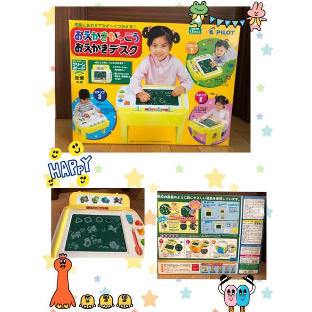 PILOT(パイロット)の😊おえかきがっこう✏パイロット🏫✨ キッズ/ベビー/マタニティのおもちゃ(知育玩具)の商品写真