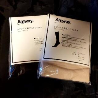 アムウェイ(Amway)のレディース着圧ハイソックス 2色セット(黒&ベージュ) アムウェイ(ソックス)
