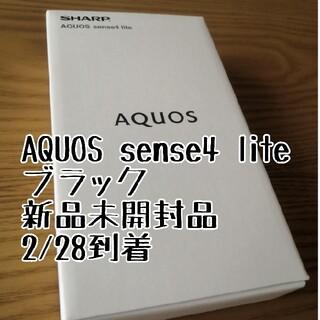 SHARP - ◆新品未開封◆SHARP AQUOS sense4 lite SH-RM15