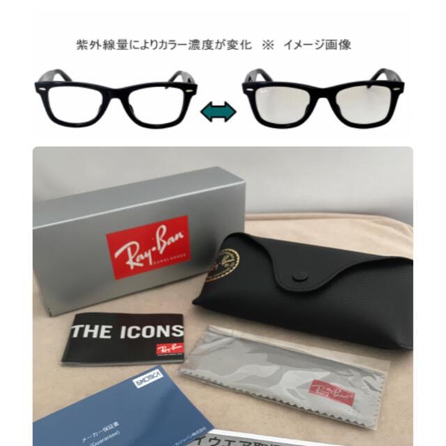 Ray-Ban(レイバン)のキムタク着用【レイバン】調光レンズ RB2140F 901/5F  52サイズ メンズのファッション小物(サングラス/メガネ)の商品写真