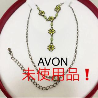 エイボン(AVON)の未使用❗️★AVON ファッションネックレス(ネックレス)