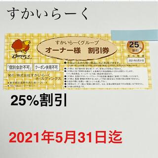 スカイラーク(すかいらーく)のすかいらーく オーナー様割引券 25%オフ 1枚(レストラン/食事券)