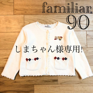 familiar - 【良品】familiar ファミリア リアちゃん アイボリー カーディガン 90