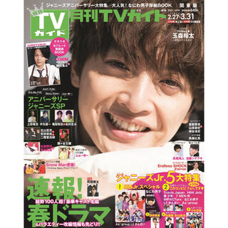月刊TVガイド 4月号