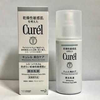 Curel - キュレル 美白乳液