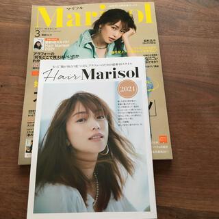 Marisol マリソル 3月 3月号 別冊付録付き