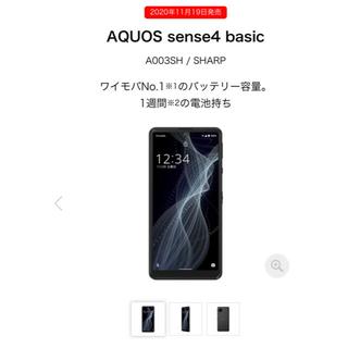 AQUOS - AQUOS sense4 basic アクオスセンス4 ベーシック 新品