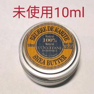 L'OCCITANE - ロクシタン L'OCCITANE シアバター 10ml