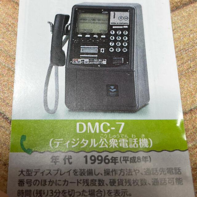 公衆 電話 電話 番号