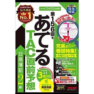 タックシュッパン(TAC出版)のtac 日商簿記2級 第156回をあてる(資格/検定)