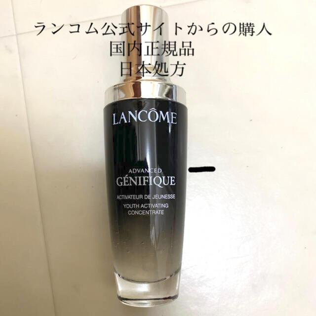 LANCOME(ランコム)のランコムジェニフィックアドバンストN 50ml 国内正規品 日本処方  コスメ/美容のスキンケア/基礎化粧品(美容液)の商品写真