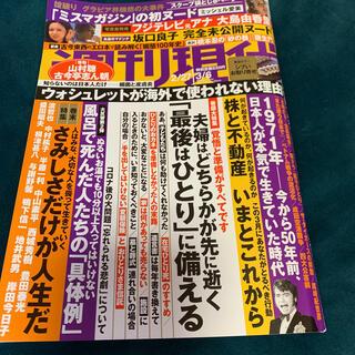 週刊現代 2021年 3/6号(ニュース/総合)
