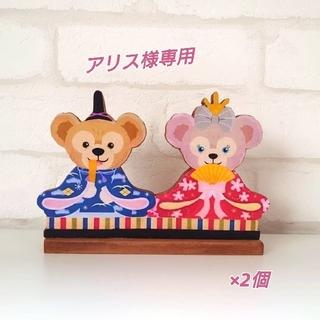 ディズニー(Disney)のアリス様専用 ウッドボード ダッフィー&シェリーメイ お雛様 2個(インテリア雑貨)