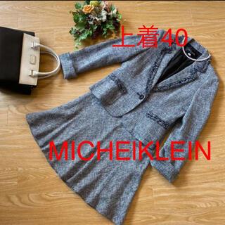 ミッシェルクラン(MICHEL KLEIN)のMICHElKLEIN* スカート スーツ ツイード フリンジ ラメ 美品(スーツ)