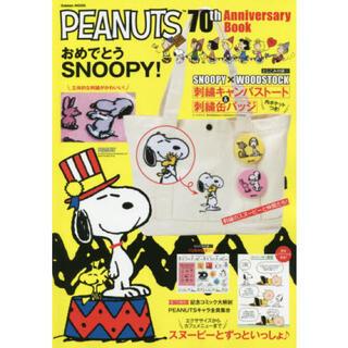 SNOOPY - 未開封のまま発送☆スヌーピー 70周年 刺繍キャンバストート & 刺繍缶バッジ