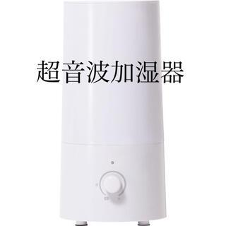 【美品】超音波アロマ加湿器