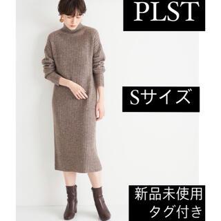 PLST - 新品未使用☆PLST プラステ アルパカブレンドタートルリブニットワンピース