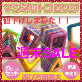 【新品】知育玩具 マグネットブロック 27ピース 磁石ブロック おもちゃ