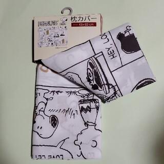 SNOOPY - 【新品】スヌーピー ☆枕カバー☆ (ホワイト)