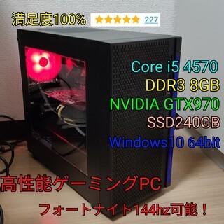 高性能ゲーミングPC i5 GTX970 SSD搭載(デスクトップ型PC)