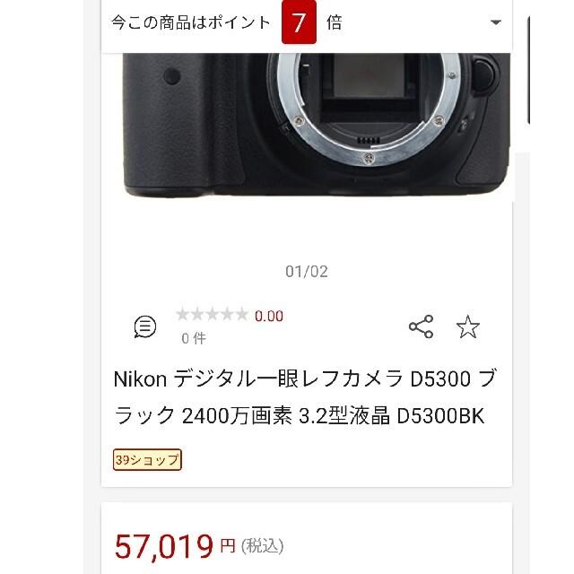 Nikon スマホ/家電/カメラのカメラ(デジタル一眼)の商品写真