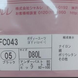 シャルレ - シャルレ ボディースーツ(ボディーシェーパー)ブラック D80L