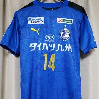 プーマ(PUMA)の2020年トリニータユニホームNo.14(サッカー)