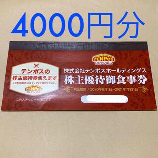 ステーキのあさくま 株主優待券 4000円分