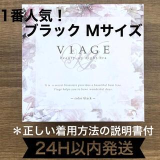 Viage ナイトブラ Mサイズ ブラック 24H以内発送