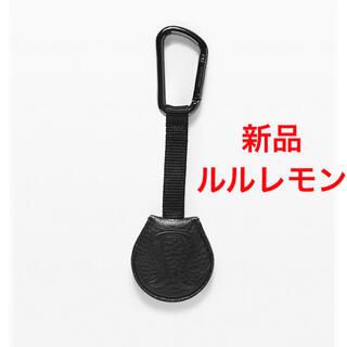 新品 ルルレモン Now and Always Keychain(キーホルダー)