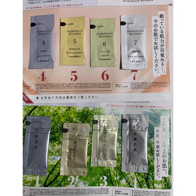 ドモホルンリンクル(ドモホルンリンクル)の新品未使用 ドモホルンリンクル サンプル 8個 コスメ/美容のキット/セット(サンプル/トライアルキット)の商品写真