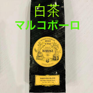 ディーンアンドデルーカ(DEAN & DELUCA)の【新品・正規品・送料無料】マリアージュフレール テブランマルコポーロ 100g(茶)
