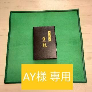 【AY様 専用】 麻雀牌 金龍 マット付き 黒牌(麻雀)