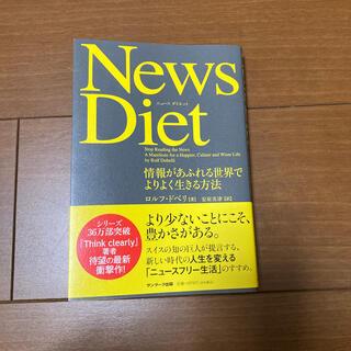 News Diet 情報があふれる世界でよりよく生きる方法(ビジネス/経済)